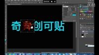 Photoshop第4集教程-特效艺术字