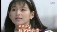 经典怀旧 [东京爱情故事] 主题曲 - 突如其来的爱情