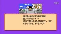 【霖叔解说】FC七龙珠之激战弗利萨乐实况 宇宙帝王弗利萨!第四期