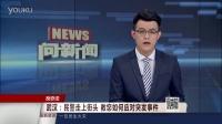 JTT - 智璟科技参加武汉《反恐法》宣传周活动新闻报道
