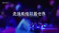 香港舞蹈团大型舞蹈诗《缘起敦煌》