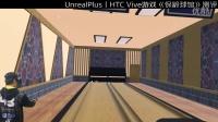 诚实VR游戏测评《保龄球馆》