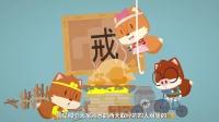 《松鼠嗑壳课》03 夭寿啦!这个和尚最喜欢吃的居然是这种肉……