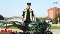 【我车我说】Kawasaki川崎 H2 摩托车跑车 第五十二期_摩托威