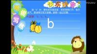 幼儿学拼音 b 声母 一年级同步学习 拼音学习 拼音练习