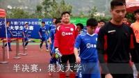 集美大学vs厦门大学 校园足球精彩视频集锦(半决赛)