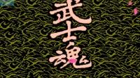 【蓝月吐槽解说】盘点FC上的山寨游戏第二弹 FC武士魂(侍魂)【毁经典系列】