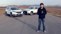 对比测试-三菱欧蓝德&本田CR-V