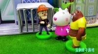 小猪佩奇警局帮忙 粉红猪小妹被关进笼子