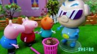 小猪佩奇清理草坪 粉红猪小妹遇到坏坏猪