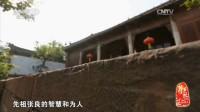 【《记住乡愁》第二季】第十三集 张店村——重教启智 20160115