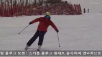 韩国自然滑雪技术04:自然的犁式弧线