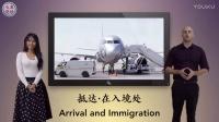 商务英语-第3课:在入境处 3: Immigration