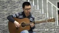 2017年3月7日:《流行的云》演奏:孙鹏飞