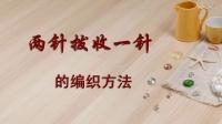 【金针纺】手工棒针编织课堂—两针拨收一针的编织方法