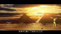 第九十六集 古埃及人失踪之谜