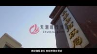 福建长泰县一事一议纪实专题片-天润时代影视