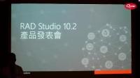 RAD Studio 10.2 产品发布会 (台北场-上)