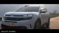 2017上海车展,全新雪铁龙C5 Aircross全球首发,标致4008兄弟车