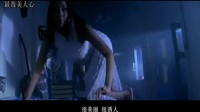 十分电影 第2集--最毒美人心,蛇蝎美女啪啪的目的