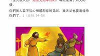 圣经简报站:冒犯与饶恕