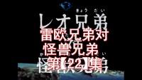 《来的希望制作》雷欧奥特曼MV