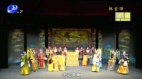 莆仙戏-琼宫泪-水仙花剧团
