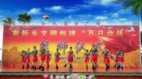 南之新女女广场舞《再唱山歌给党听》原创队行版附分解