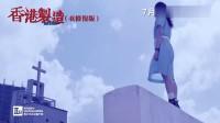 《香港制造》4K修复版正式预告