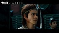 電影《悟空傳》不服版同名推廣曲MV 熱血不屈 燃魂上映