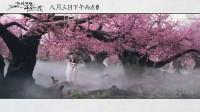 《三生三世十里桃花》给女孩版预告 刘亦菲杨洋三世深爱教女孩在爱情中成长