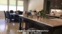 51赴美生子论坛实名商家:尔湾福宝月子中心(别墅2)