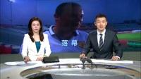 QTV 2 新闻:青岛红狮 - 洛阳旅发