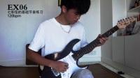 《超绝吉他手养成手册》第一章 EX06 一 EX09(加强弹片弹奏力)