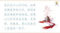 广钦老和尚法语:法药《一》这世间是一场迷梦-在家修(3)