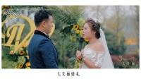 太美丽婚礼-2017.10.21香缇湾婚礼预告片