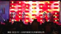 节目:舞蹈《好日子》--东莞市新娱文化传播有限公司