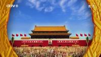 中国教育电视1台播放《中华人民共和国国歌》有关国歌的纪录片2017 10 1