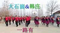 大石崮和韩庄广场舞队合跳并合影相册