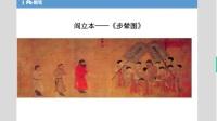 【粉笔公考】常识高分专项课-中国绘画艺术