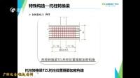 第20课 16G101钢筋平法图集课堂 梁构件 箍筋根数计算解析梁结束