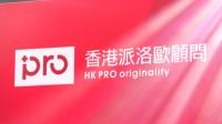 香港派洛欧集团品牌发布会暨公关行业区域论坛「志明公关-作品」