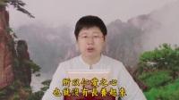 刘余莉教授《群书治要360》第七十五集