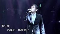 王傑-一場遊戲一場夢(2017.12.01-小榄王傑群星演唱会