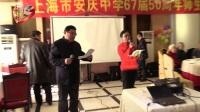 安庆中学67届毕业50周年师生联谊会(上)