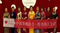 中国旗袍协会四川内江分会2018年新春团年晚会视频《上集》