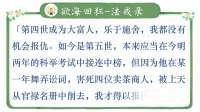 《安士全书》- 欲海回狂 - 法戒录(3)