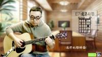 男声版《前任3:再见前任》插曲《体面》于文文 吉他弹唱