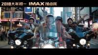 IMAX新春盛宴群星特辑