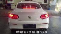 RES阀门排气 奔驰W205 C200 coupe改装RES中尾智能可变阀门排气